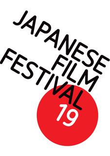 GFS: Japanese Film Festival