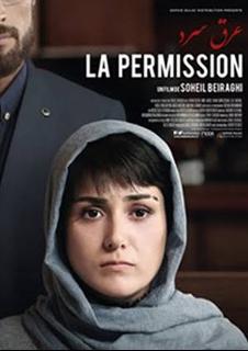 GFS: Permission